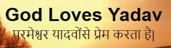 God Loves Yadav Logo